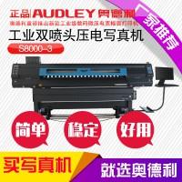 奥德利工业S8000-3微压电写真机 EPS3200高速配置