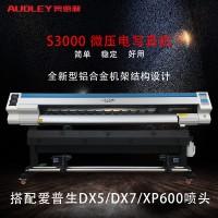 奥德利经济型S3000微压电写真机经济实惠