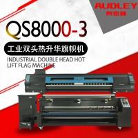 奥德利QS8000-3环保热升华旗帜机