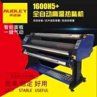 奥德利1600H5+单面热裱机高效率加工