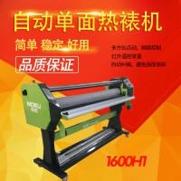 奥德利1600H1全自动热裱覆膜机节能环保