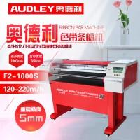 奥德利发现2-1000S经济条幅机打印头可互拼