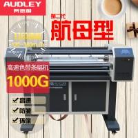奥德利航母型1000G高速色带打印机每小时380m