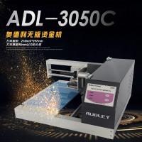 奥德利3050C高档图文烫金机三轴A4满版打印