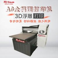 奥德利A3平板打印机小型经济手机壳白墨打印