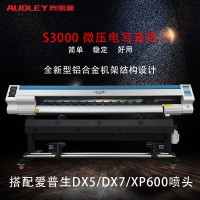 奥德利S3000高性价比写真机经济实用