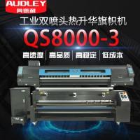 奥德利QS8000-3热升华环保旗帜机高速剪切