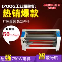 奥德利1700G超音速覆膜机工业高速防皱
