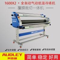 奥德利1600X2全自动覆膜机冷裱机高性价比