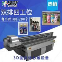 润彩2513酒瓶保温杯私人定制设备厂家直销圆形UV打印设备