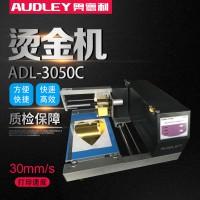 奥德利3050C无版烫金机A4满版打印