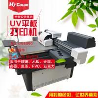 奥德利UV6090平板打印机小批量定制专用