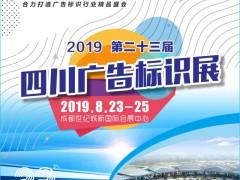 2019第23届四川广告标识展览会