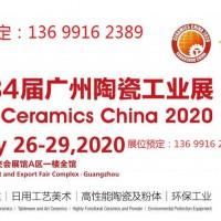 2020广州陶瓷工业展(首页)