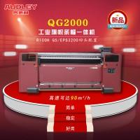 奥德利QG2000工业旗帜机 理光G5/爱普生配置