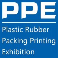 PPE2020上海国际塑料橡胶及包装印刷展览会
